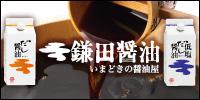 鎌田商事株式会社