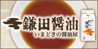 鎌田醤油販売元 鎌田商事株式会社
