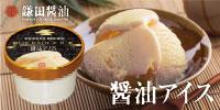 カマダ いまどきの醤油屋 鎌田醤油 醤油アイス