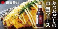 カマダ いまどきの醤油屋 鎌田醤油 かつおだしの中濃ソース