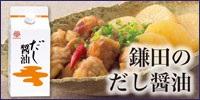 カマダ いまどきの醤油屋 鎌田醤油 だし醤油