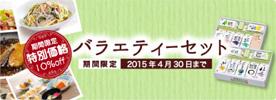 鎌田醤油 期間限定サービス価格 バラエティーセット