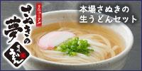 カマダ いまどきの醤油屋 鎌田醤油 讃岐うどん