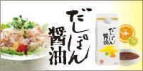 いまどきの醤油屋 鎌田醤油 だしぽん醤油