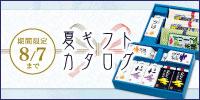 鎌田醤油 夏のギフト お中元