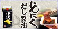 カマダ いまどきの醤油屋 鎌田醤油 にんにく醤油 だし醤油