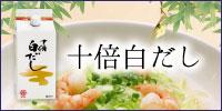 カマダ いまどきの醤油屋 鎌田醤油 白だし
