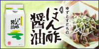 カマダ いまどきの醤油屋 鎌田醤油 ぽん酢 ポン酢