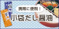 鎌田醤油公式ショップ 小袋のだし醤油