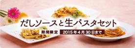 鎌田醤油 だしソースと生パスタセット