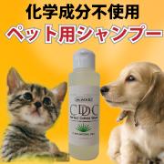 CDCペット用シャンプー / ペットバーム東京銀座