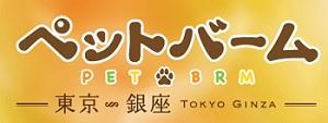 ペットバーム東京銀座/株式会社ダイセイコー