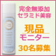 紫外線に負けない☆現品モニター30名☆無添加セラミド美容液でインナードライケア♪/モニター・サンプル企画