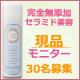 揺るぎのないお肌へ☆天然ヒト型セラミド美容水でインナードライケア☆ 現品30名様/モニター・サンプル企画
