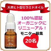100%オーガニック原料☆新☆高濃度天然ヒト型セラミドオイル美容液☆現品20名様