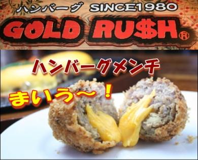 【東京食通人】ゴールドラッシュのハンバーグメンチ6個入