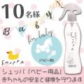 【10名様】赤ちゃんの安全と健康を守る☆ベビー用の洗浄・除菌・消臭スプレー/モニター・サンプル企画
