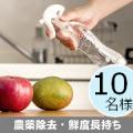 【SHUPPA】残留農薬を除去、鮮度も長持ち 除菌洗浄スプレー/モニター・サンプル企画