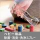 【SHUPPA】母の日プレゼント!界面活性剤不使用ベビー用 除菌消臭効果スプレー