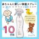 【赤ちゃん子どもに優しい】除菌・洗浄スプレーシュッパ 10名様募集!/モニター・サンプル企画