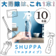 【大掃除に大活躍】ノンケミカルなのにしっかり汚れを落とすスプレーSHUPPA☆10名様募集!