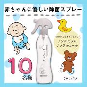 「【赤ちゃん子どもに優しい】除菌・洗浄スプレーシュッパ 10名様募集!」の画像、ドウム非化学洗浄水株式会社のモニター・サンプル企画
