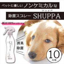 ドウム非化学洗浄水株式会社の取り扱い商品「SHUPPA ペット320ml」の画像