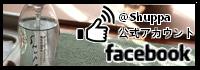 SHUPPA Facebook