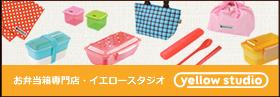 お弁当箱専門店・イエロースタジオ