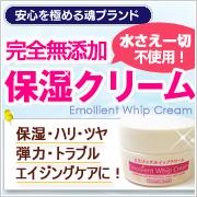 【保湿・ハリ・ツヤ・弾力・年齢肌に】エモリッチホイップクリーム30ml