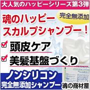 【店長企画ハッピー第3弾】魂のハッピースカルプシャンプー300ml(詰替タイプ)