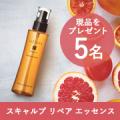 【5名様】頭皮のお化粧水のフォトコンテストを開催!テーマはSUMMER BLUE