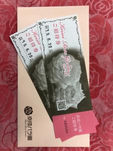 京成バラ園芸株式会社の取り扱い商品「京成バラ園・ペアチケット(有効期限2019年6月末日)」の画像