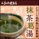 イベント「【お年賀にピッタリ】静岡のお茶屋がつくった「抹茶葛湯」を10名様にプレゼント!」の画像