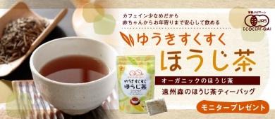 ゆうきすくすくほうじ茶