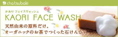 """天然由来の原料だけでつくった無添加石けん""""KAORI FACE WASH"""""""