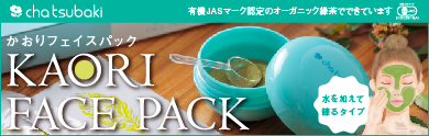 """オーガニックのお茶で作ったパック""""KAORI FACE PACK"""""""