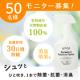 イベント「【新商品】有効成分天然物由来100%!ボタニカルサニタイザースプレーモニター50名様募集!」の画像