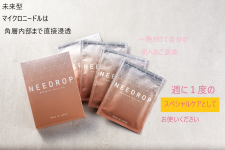 NISSHA株式会社の取り扱い商品「NEEDROP〈マイクロニードル化粧品〉」の画像