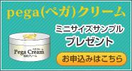 Pegaクリーム(馬油)サンプルプレゼント