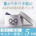 夏肌COOL!!QTQ「JAPANESE 泥パック」 顔出し優遇!使用感レビュー投稿5名様大募集!/モニター・サンプル企画