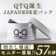 イベント「【新発売】QTQ「JAPANESE 泥パック」 顔出し優遇!使用感レビュー投稿57名様大募集!」の画像