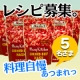 イベント「【沖縄美らショップ】沖縄食材コンビーフハッシュのレシピ募集♪モニター5名様」の画像