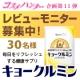 イベント「【レビューモニター募集】キョーリン製薬「キョークルミン」 30名様モニター」の画像