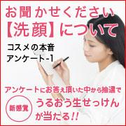 ※アンケート回答のみ【コスメの本音・アンケート】洗顔に関するアンケートモニター