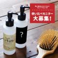 【写真の投稿&使用感レビュー】美容師監修の洗い流さないトリートメントがリニューアル!新旧使い比べてアンケートにお答えください♪