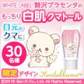 限定コラボ☆ホワイトラベル『コリラックマパッケージ』で目元のクマを集中ケア!/モニター・サンプル企画