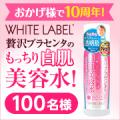 祝10周年!「ホワイトラベル 贅沢プラセンタのもっちり白肌美容水」で赤ちゃん肌!/モニター・サンプル企画