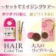 イベント「大人のケアセット☆ヘアカラーティント&大人のリップバーム【現品30名】」の画像