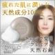 イベント「ボロボロ肌にハリツヤを取り戻す☆チェ・ジウも愛用のプレミアム天然石鹸200名様!」の画像